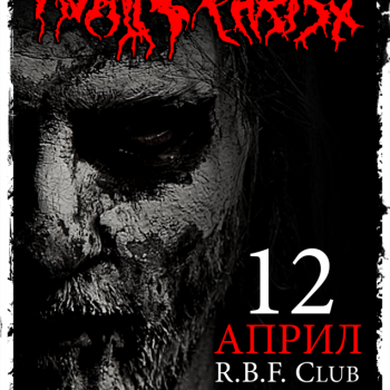 Rotting Christ in Bulgaria
