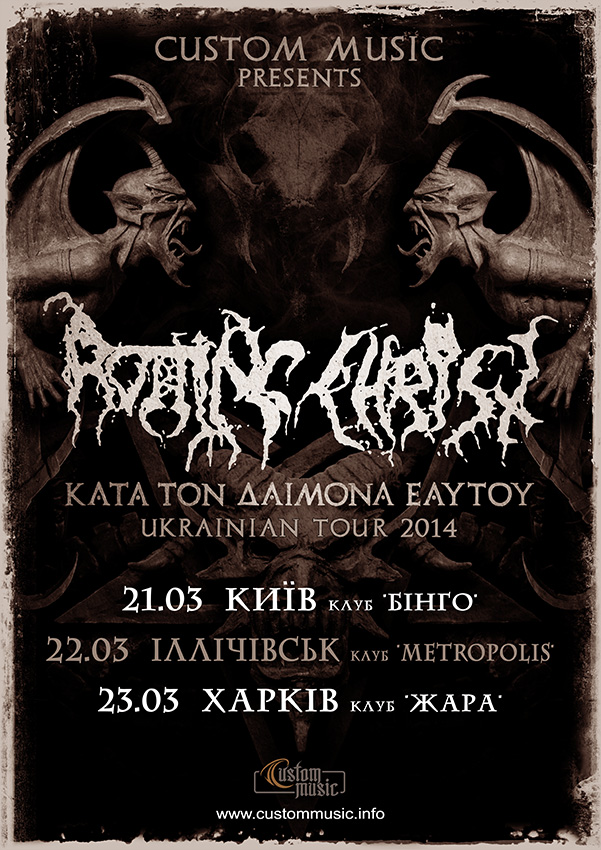 UKRANIAN-TOUR.jpg